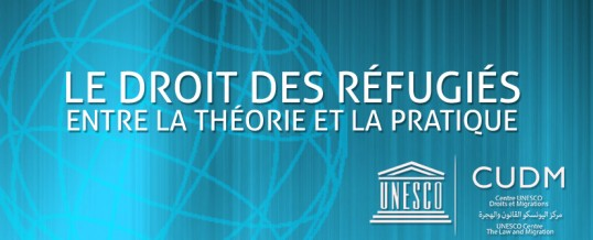 Séminaire :  Le droit des réfugiés : entre la théorie et la pratique