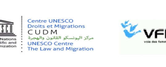 """مائدة مستديرة حول """"لسياسة الجديدة للهجرة وتسوية وضعية النساء و الأطفال : حصيلة و آفاق"""" بالرباط ، يوم السبت 19 دجنبر 2015"""
